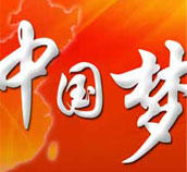 """""""中国梦""""主题新创作歌曲"""