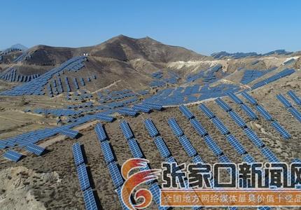 赤城:光伏发电项目促脱贫