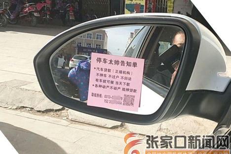 停车太帅告知单啥来头?原来竟是小广告讨人嫌!