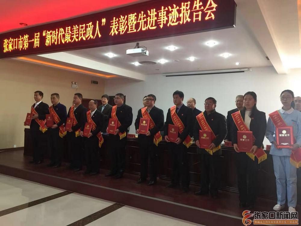 """许志刚被授予全市首届""""新时代最美民政人""""荣誉称号"""