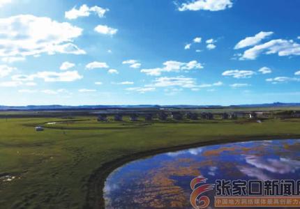 【庆祝改革开放40周年】让坝上牧场山绿水清天更蓝