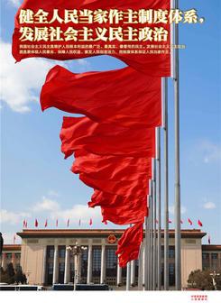健全人民当家作主制度体系,发展社会主义民主政治