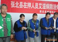 张家口张北县疾控中心为在押人员讲解艾滋病防治知识