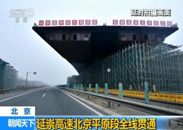 延崇高速公路北京平原段全部贯通(图)
