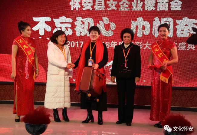 新闻资讯 怀安县女企业家年度表彰大会颁奖盛典举行!