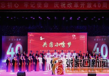 5000元微信红包群号加入万全区庆祝改革开放40周年文艺演