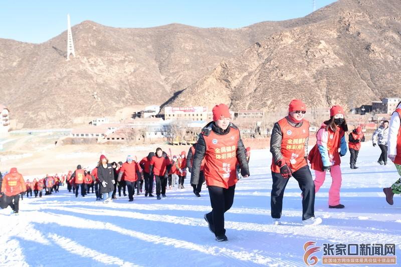 500余群众崇礼滑雪场登高健身迎新年
