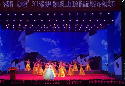 中国梦・冬奥情・京津冀2018微视频(微电影)主题原创作品征集推