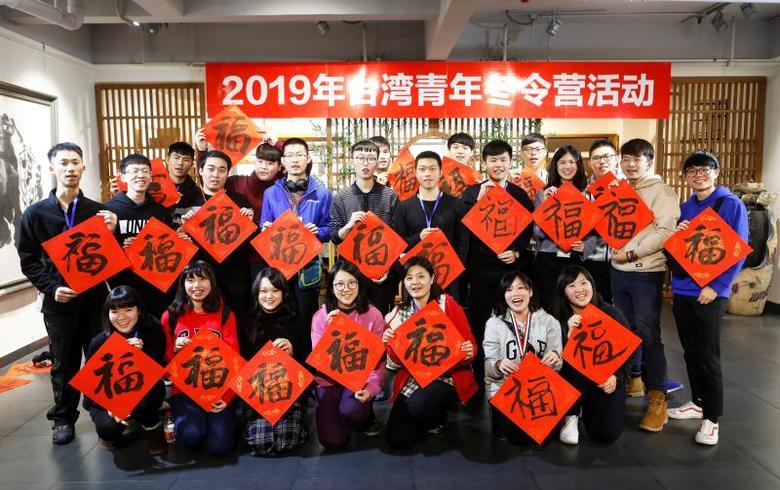 2019台湾青年冬令营活动走进张家口