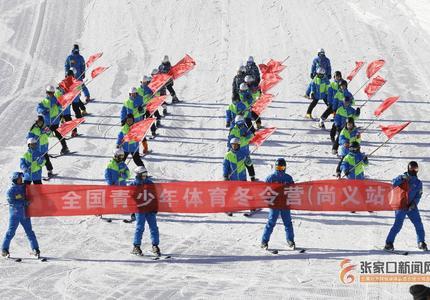 2019年全国青少年体育冬令营尚义站开营