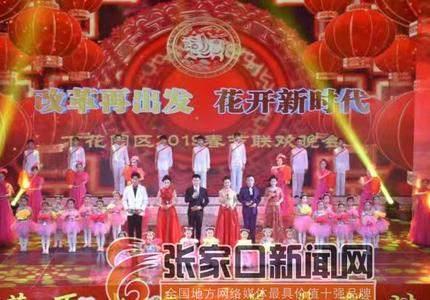 张家口下花园区举行2019年春节联欢晚会
