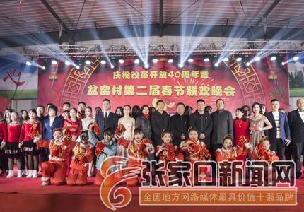 """红红火火中国年第二届盆窑""""村晚""""迎新春"""
