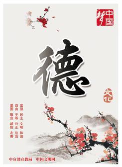 中国梦 德
