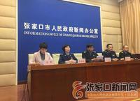 市場監督管理局召開3.15新聞發布會