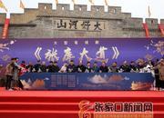 電視劇《張庫大道》開機儀式在大境門舉行