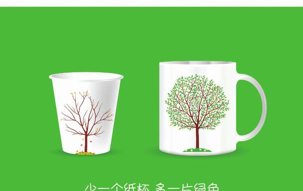 少一个纸杯 多一片绿色