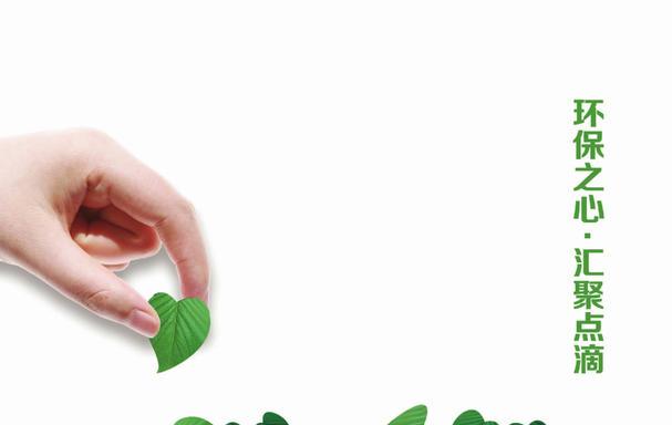环保之心 汇聚点滴