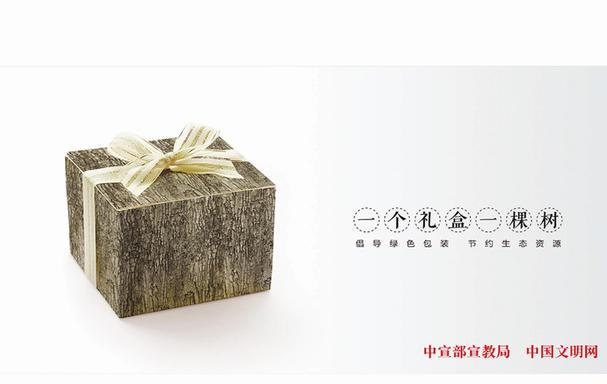 一个礼盒一棵树