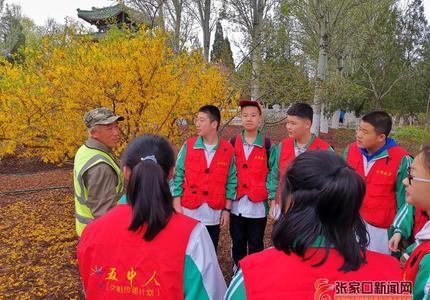 张家口?桥东绿化处携手五中师生共栽花卉