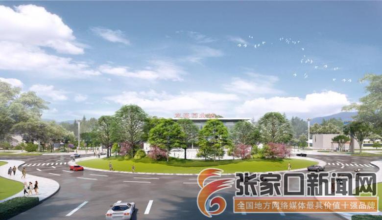 京张高铁东花园北站站前广场项目开工