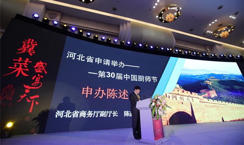 张家口市获第30届中国厨师节举办权