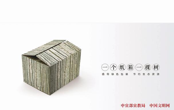 一个纸箱一棵树