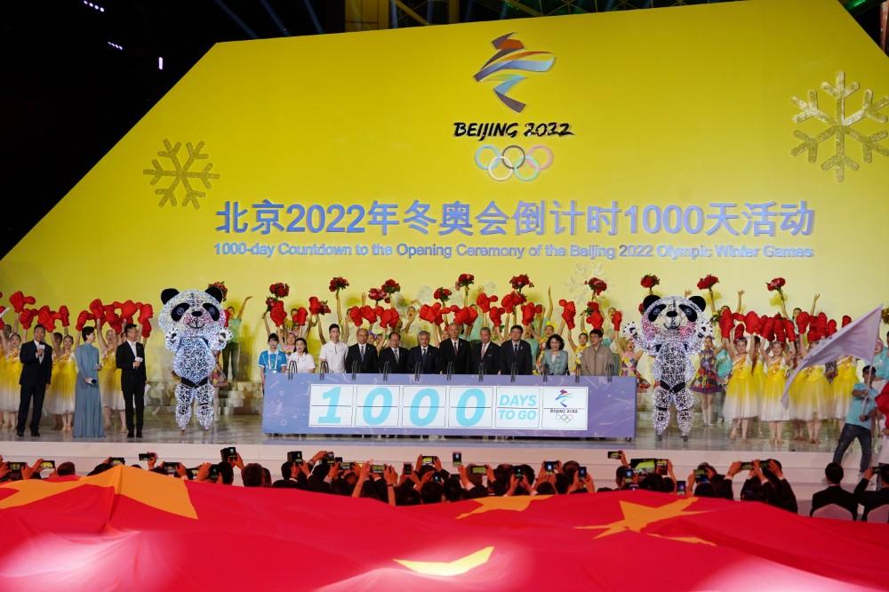 [相约冬奥]北京2022年冬奥会倒计时1000天活动举行?
