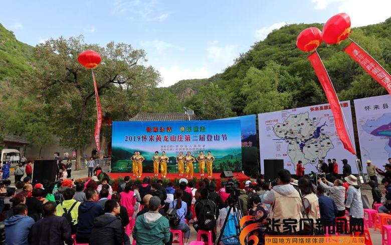 中国旅游日 张家口怀来举行登山活动