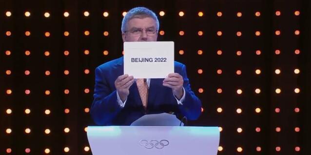 北京获得2022冬奥会举办权 申办成功创造历史