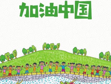庆祝中华人民共和国成立70周年 加油中国
