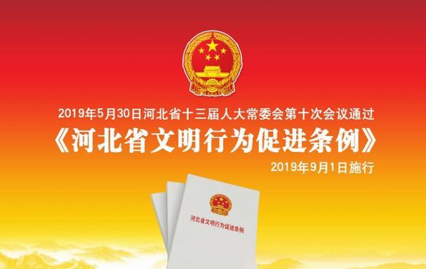 《河北省文明行為促進條例》
