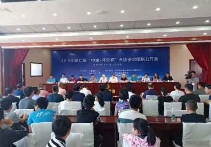 """第七届""""中国·怀安杯""""全国业余围棋公开赛开赛"""