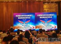 京津冀科协科技成果推介暨招商项目发布会在张家口市举行