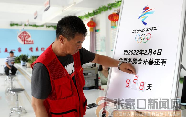 喜迎2022北京冬奧會