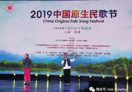 張北二人臺《割莜麥》唱響中國原生民歌節