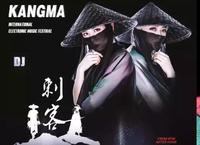 中国·康保KANGMA电音节8月16日盛大开幕!领门票、领福利啦!