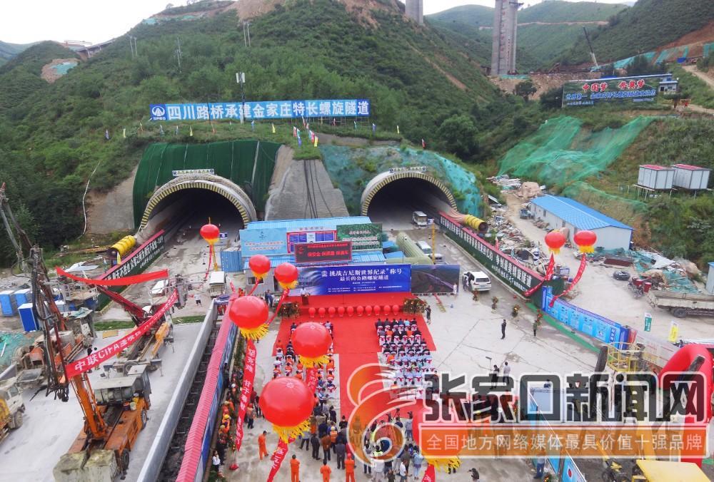 新纪录诞生!世界最长的公路螺旋隧道在张家口顺利贯通 航拍中的特长螺旋隧道世界吉尼斯纪录认证现场。