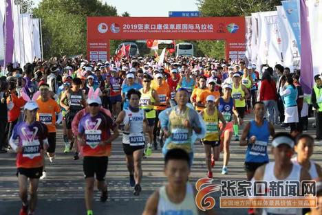2019张家口·康保草原国际马拉松赛激情开跑