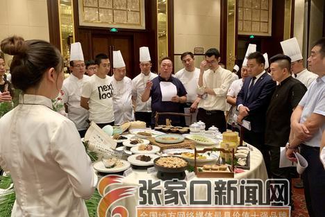 """""""崇礼菜单""""2019年中国烹饪大师邀请赛地域文化宴火热预演"""