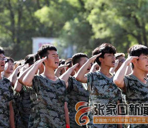 京冀教育协同发展 冬奥学子军营励志