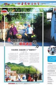 【第二季跟着党报去扶贫·公益广告】来丁庄湾村领略革命老区魅力