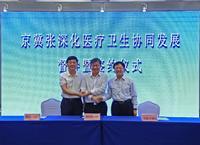 京冀张签署深化医疗卫生协同发展框架协议