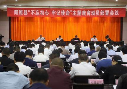 """阳原县积极投身""""不忘初心、牢记使命""""主题教育活动"""