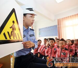 交通安全知識進校園