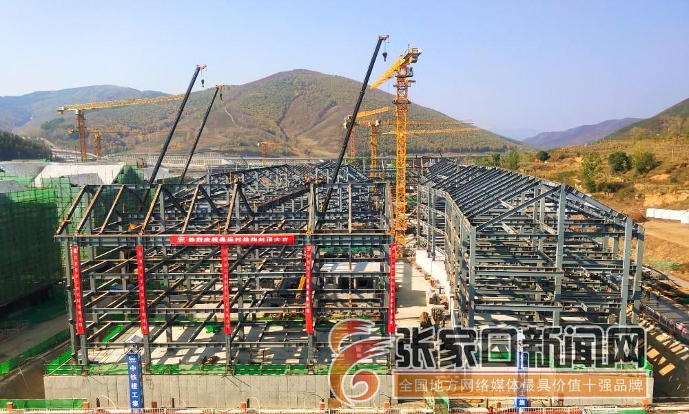 冬奥会及冬残奥会张家口赛区奥运村主体结构封顶