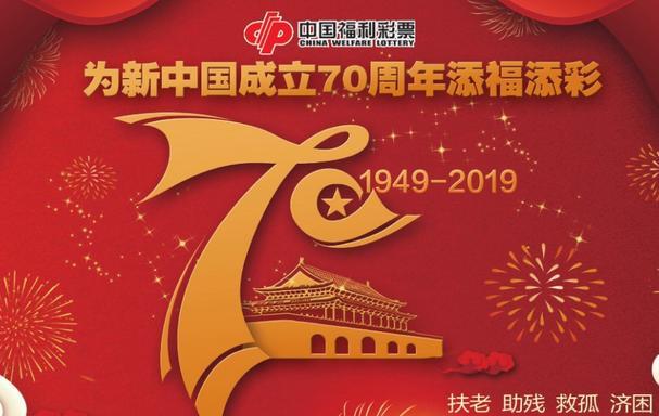 为新中国成立70周年添福添彩