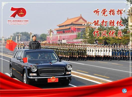 (海报)庆祝中华人民共和国成立70周年大会在京隆重举行
