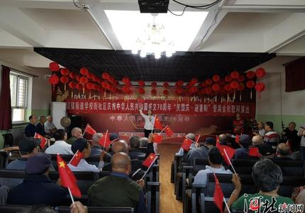 """下花園區城鎮街道社區開展""""慶國慶、迎重陽""""活動"""