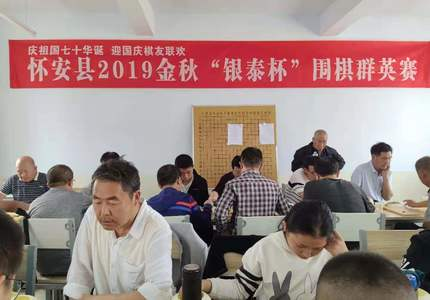 """懷安縣舉辦2019迎國慶""""銀泰杯""""圍棋群英賽"""