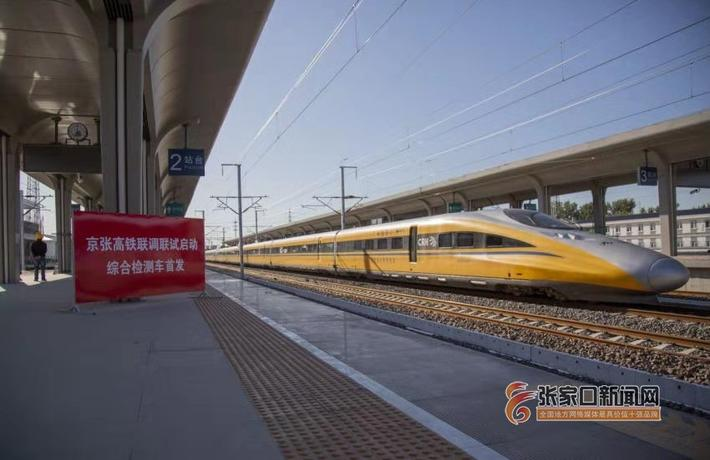 京張高鐵聯調聯試工作正式啟動